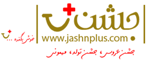 شبکه چند رسانه ای جشن پلاس l عروسی l تولد l میهمانی