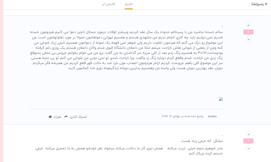 anjoman1 - درباره انجمن گفت و گو جشن پلاس