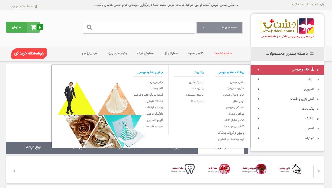 foroshgah - درباره فروشگاه اینترنتی جشن پلاس
