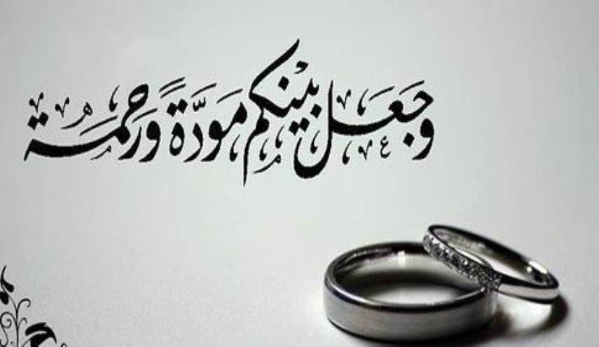 اسلامی1 - ازدواج کردن در ادیان مختلف و همچنین ازدواج اسلامی در دین اسلام