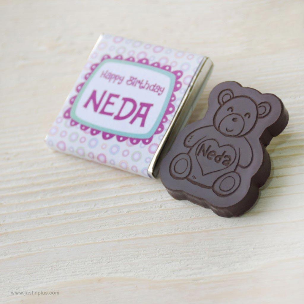 سفارشی 2 1024x1024 - شکلات سفارشی یک هدیه عالی برای جشنهای شما