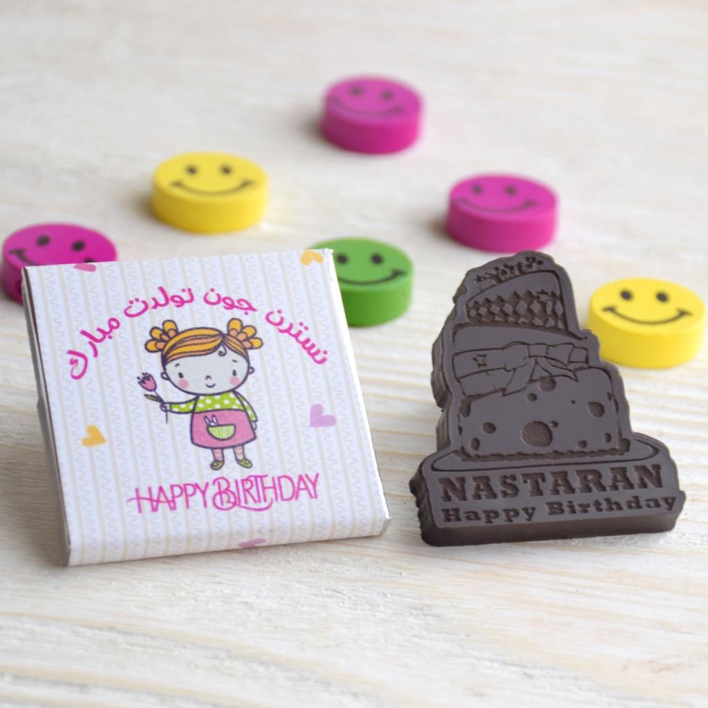سفارشی 6 1024x1024 - شکلات سفارشی یک هدیه عالی برای جشنهای شما