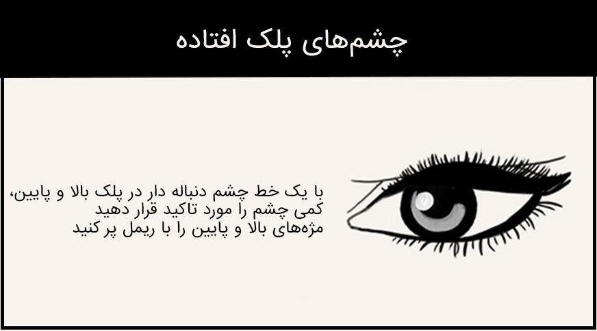 hooded eyes - خط چشم برای انواع چشمهای ریز و درشت برای حضور در میهمانی خانوادگی