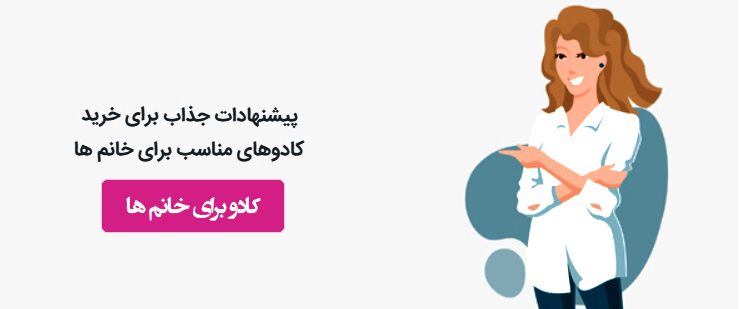 خرید کادو برای خانم ها