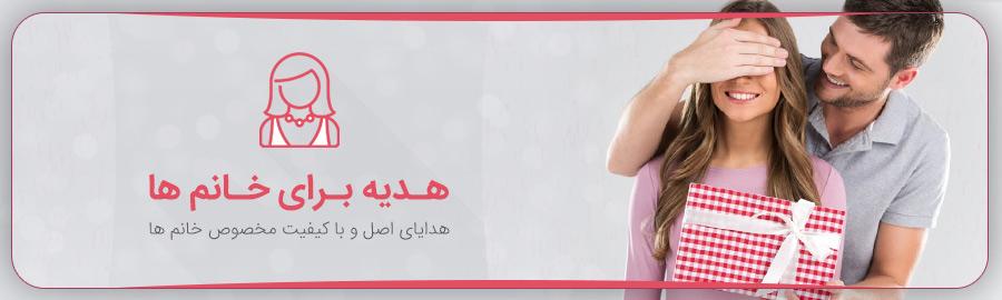 cg woman 1 - در هنگام خرید کادو برای خانم ها این موارد را در نظر داشته باشید؟