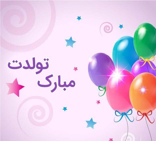 تبریک تولد زیبا 4 e1571397927247 - مجموعه ای از تولدت مبارک های مناسب برای آقا پسرها