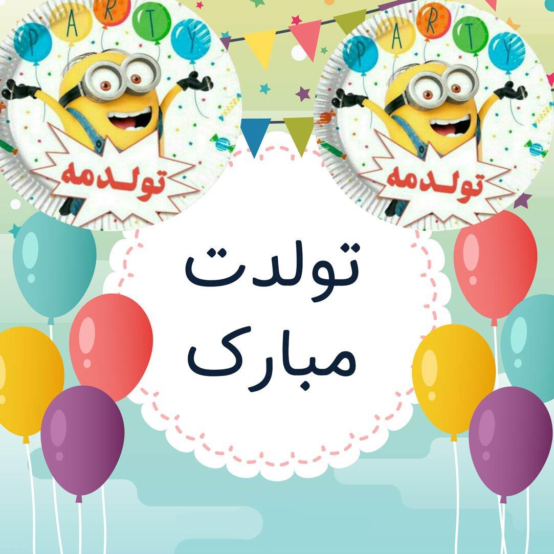 649513435 talab org - متن هایی رسمی برای تبریک تولد