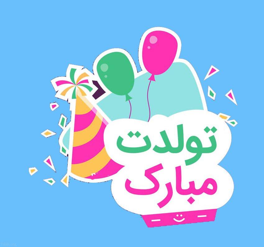 877557688 talab org - متن هایی رسمی برای تبریک تولد