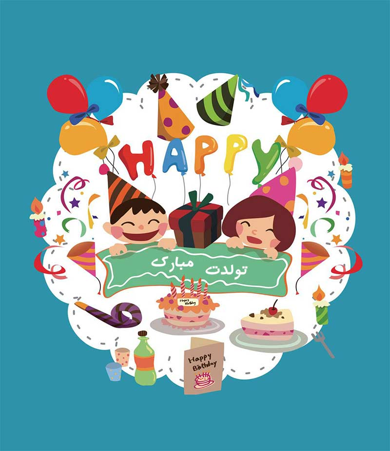 Happy Birthday 35665 - مجموعه ای متنوع از بهترین جملات تبریک تولد