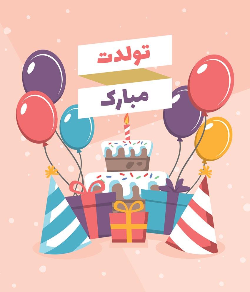 birthdayyy - مجموعه ای متنوع از بهترین جملات تبریک تولد